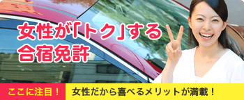 女性が「トク」する合宿免許