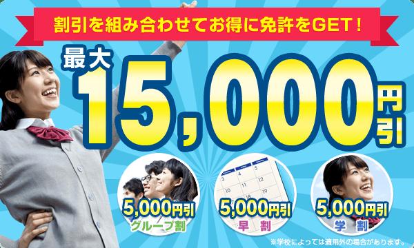 15,000円割引